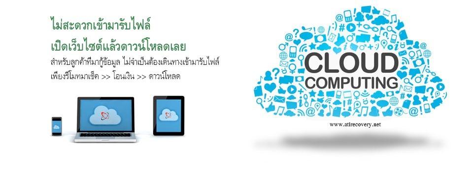 atl-cloud1